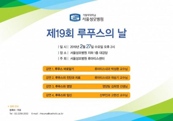 [의학게시판]루푸스의 날' 공개강좌 개최 外