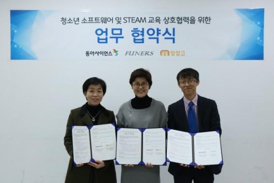 동아사이언스-퓨너스-맘이랜서, SW및 STEAM 교육 업무 협약