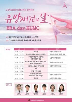 [의학게시판] 국내 최초 '유방재건의 날' 행사 열어