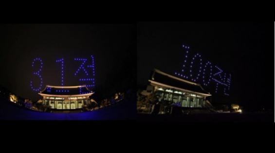 천안 독립기념관에서 드론 100대가 수놓은 '3.1절 100주년'