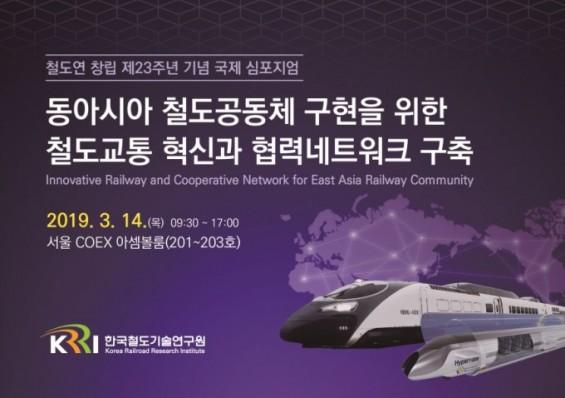 [과학게시판] 철도연 창립 23주년 기념 국제 심포지엄 열어