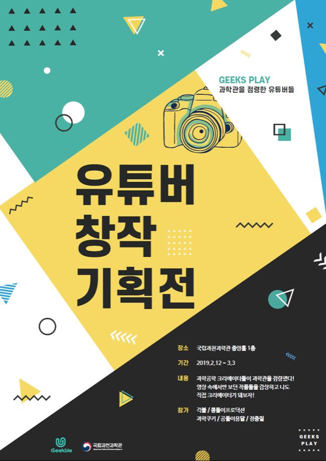 국립과천과학관이 12일부터 진행하는 유튜버 창작 기획전 포스터. 과학기술정보통신부 제공.