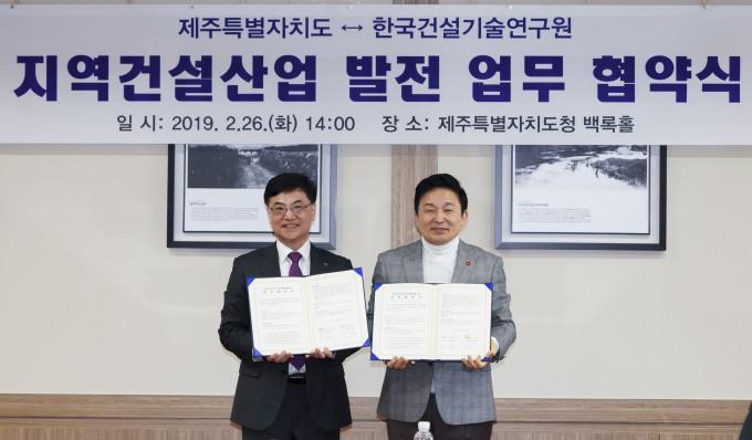 한국건설기술연구원은 26일 제주도청에서 제주도와 건설산업 발전과 지역경제 활성화를 위한 포괄적 업무협약(MOU)을 체결했다. 한승헌 건설연 원장(왼쪽)과 원희룡 제주도지사가 협약문을 들어보이고 있다. 건설연 제공