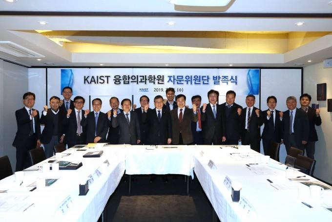 KAIST 융합의과학원 자문위원단 발족식. KAIST 제공.