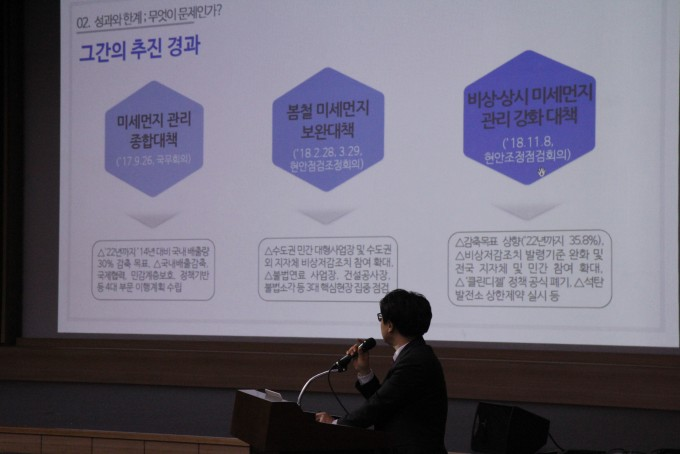 이정용 환경부 푸른하늘기획과 팀장이 정부의 미세먼지 대책 추진현황에 대해 설명하고 있다. 조승한 기자 shinjsh@donga.com