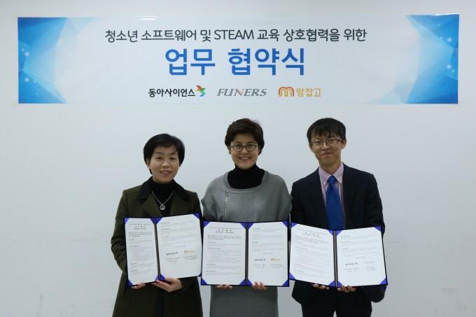 (사진 왼쪽부터) 김현숙 맘이랜서 대표, 장경애 동아사이언스 대표, 남이준 퓨너스 대표가 미래역량 교육 분야 관련하여 업무 협약을 맺었다. 동아사이언스 제공