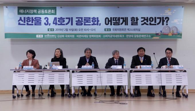 이달 19일 오전 10시 서울 여의도 국회의원회관에서 신한울 3·4호기 공론화 토론회가 열렸다. 조승한 기자 shinjsh@donga.com