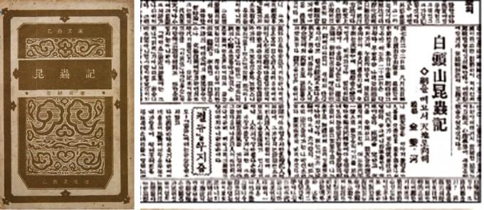 1930년 12월 4일부터 9일까지 6일간 동아일보에 연재한 '백두산 곤충기'. 김병하는 이외에도 다양한 활동을 통해 과학 대중화에 힘썼다. 동아일보
