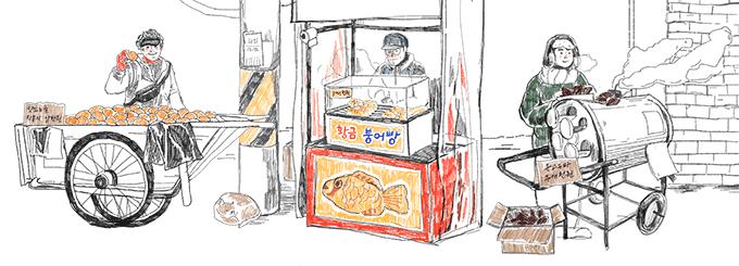 겨울하면 떠오르는 간식 귤, 붕어빵, 군고구마는 길거리에서 쉽게 사 먹을 수 있다. 일러스트 정은우