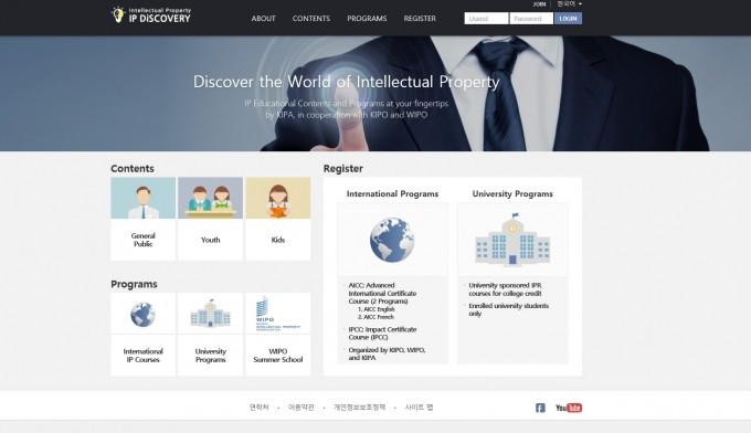 특허청과 세계지식재산기구가 공동으로 '국제 지식재산 교육과정'을 운영한다. 지식재산 학습사이트에서 신청할 수 있다. 지식재산 학습사이트 캡처 화면