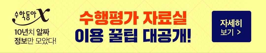 수행평가자료실 이용 꿀팁 대공개