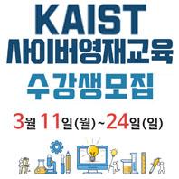 KAIST 과학영재교육연구원