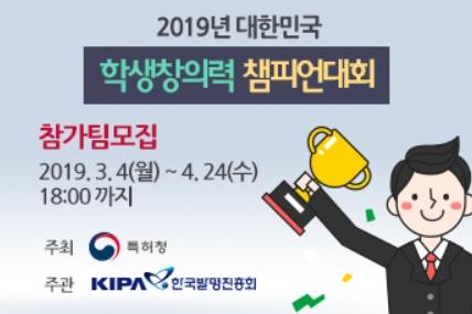 대한민국 학생창의력 챔피언대회 4일부터 참가신청