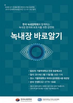 [의학게시판] 여의도성모병원 녹내장 건강강좌 개최 外