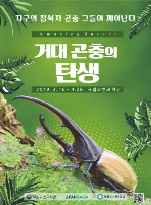 [과학게시판]'거대 곤충의 탄생' 특별전 개최 外