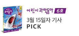 편집장이 추천하는 Best 6(어과동)6호