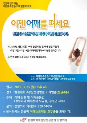 [의학게시판] 한림대강남성심병원 어깨질환 무료 강좌 外