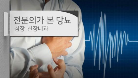 [전문의가 본 당뇨병] 심장 큰 혈관과 신장 작은 혈관까지 합병증