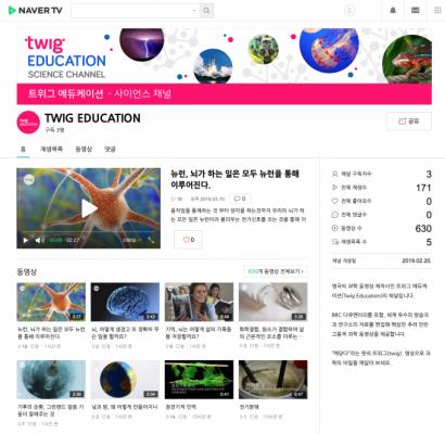 세계적 과학 교육 동영상 '트위그' 무료로 본다