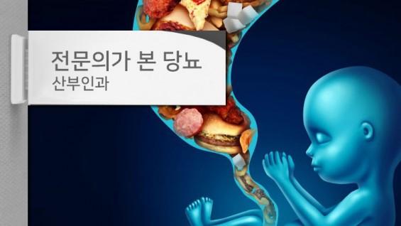[전문의가 본 당뇨병] 임신 중 고혈당, 20년 내 당뇨병 확률 최대 50%