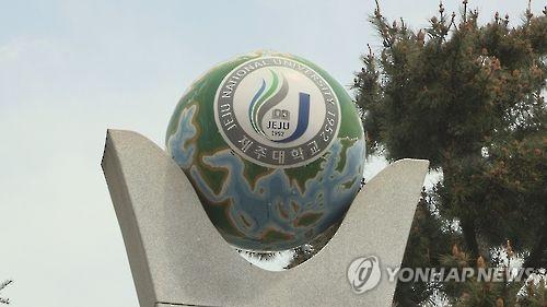 '제주대 약학대' 신설 가시화…제주 사회 기대감↑
