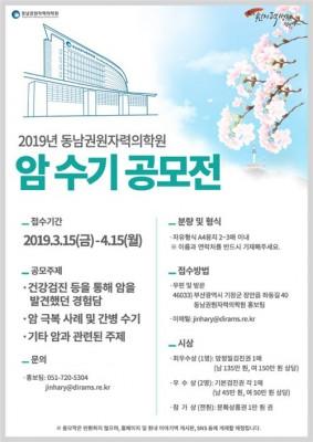 [과학게시판] 동남권원자력의학원 제8회 암수기 공모전 개최