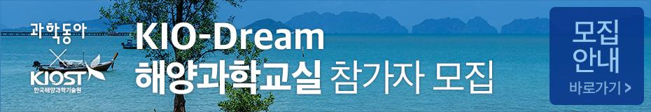 KIO-Dream 해양과학교실 참가자 모집
