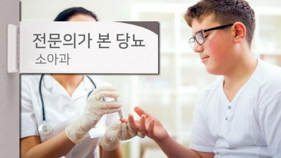 [전문의가 본 당뇨병]성장기 환자는 적절한 영양 섭취가 중요(끝)