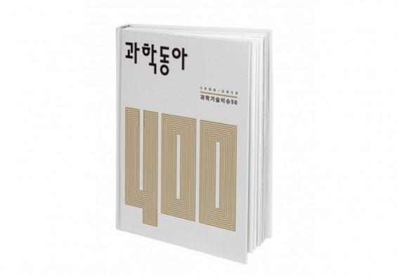 33년 과학기술 이슈 '한눈에'…과학동아 400호 특별 한정판