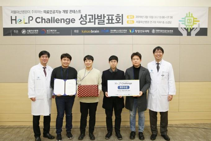 서울아산병원이 진행했던 인공지능 개발 콘테스트에서 최우수상을 받은 Allthebest 팀