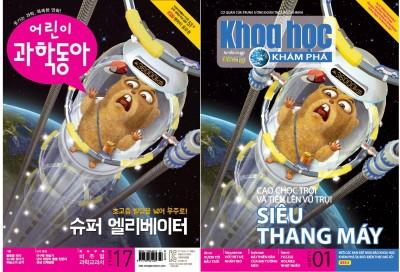 어린이과학동아 표지(좌)와 베트남판 '코아 홉(khoa hoc)'의 표지(우)..