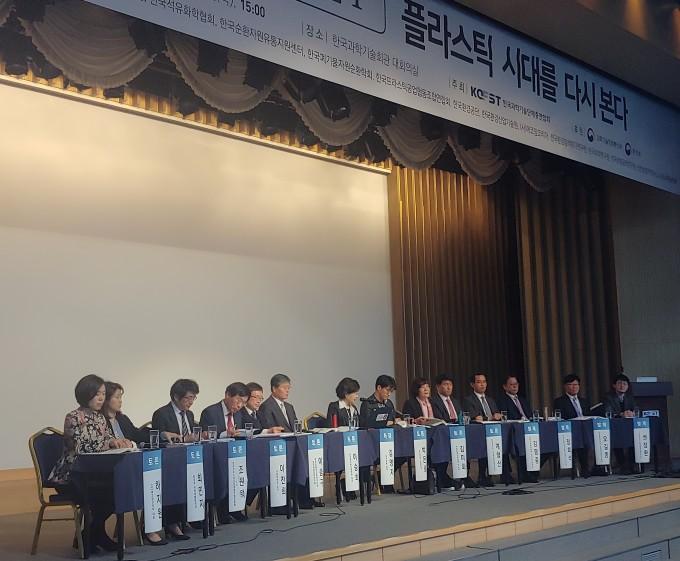 7일 서울 강남구 과학기술회관에서 열린 제1회 플라스틱 이슈포럼이 열렸다. 참가자들이 토론을 하고 있다. 조승한 기자 shinjsh@donga.com