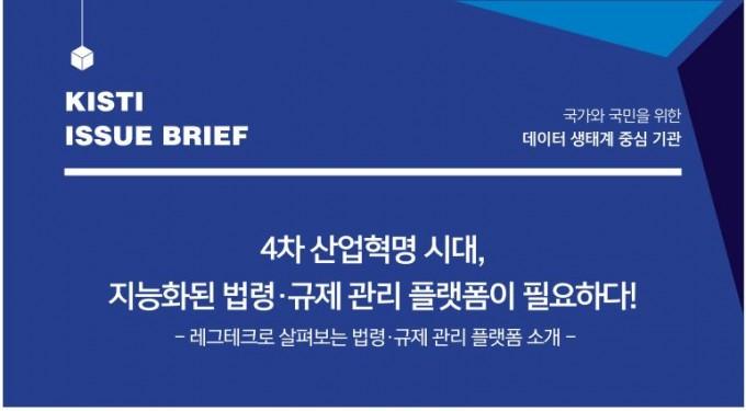 한국과학기술정보연구원(KISTI)이 'KISTI 이슈브리프 7호'를 발간했다고 26일 밝혔다. 4차 산업혁명 시대를 맞아 사회 문제에 대응하기 위해 국가적 차원에서의 법령∙규제 관리 플랫폼이 필요하다는 의견이 제시됐다. KISTI 제공