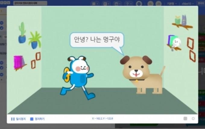 아이가 최초로 작성한 코딩을 실행한 화면이다. 마우스 조작이 서툴러 강아지가 엔트리봇보다 크게 만들어졌다.