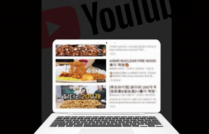 유투브에서 ′먹방′을 검색하면 나오는 페이지 캡쳐화면. 동아사이언스
