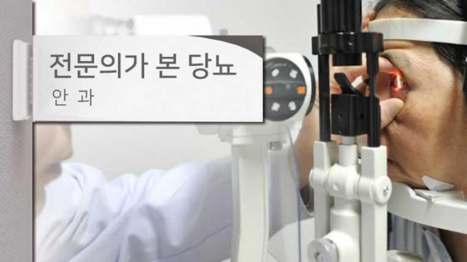 당뇨망막병증은 증상이 나타나지 않는 경우가 있다. 당뇨병 환자라면 안저 검사를 반드시 1년마다 받아야 한다. 연합포토 제공