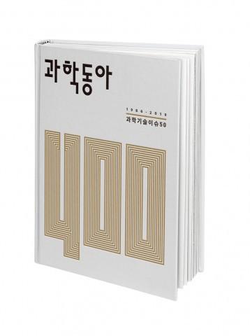 과학동아 400호 기념 특별 단행본 ′과학동아 400: 과학기술이슈50′ 사진 동아사이언스