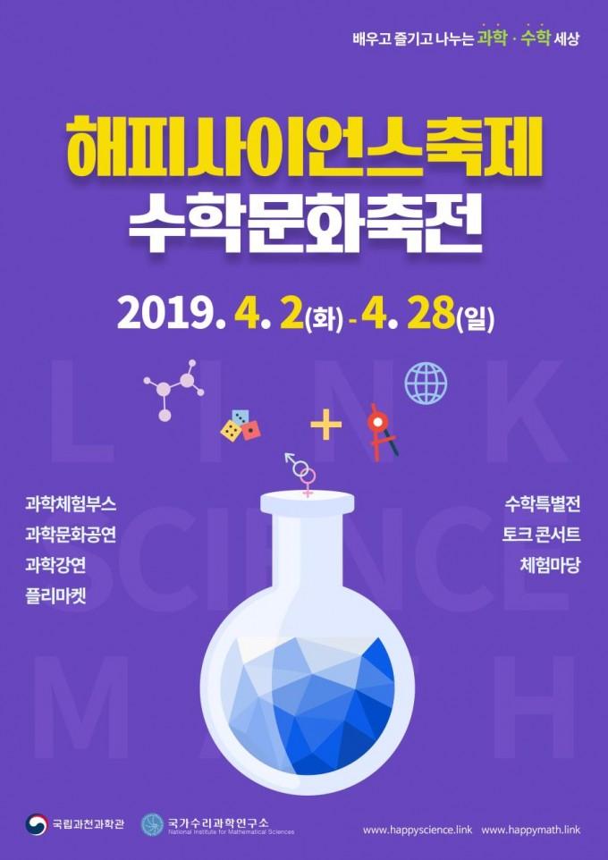 [과학게시판] 국립과천과학관, 과학수학 축제 개최 外
