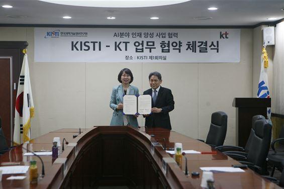 KISTI, KT와 데이터 과학 및 AI 분야 인재 함께 키운다