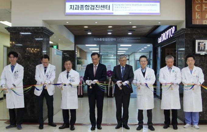 경희대치과병원이 국내 최초로 치아건강검진센터인 ′경희치과종합검진센터′를 열었다. 경희대병원 제공