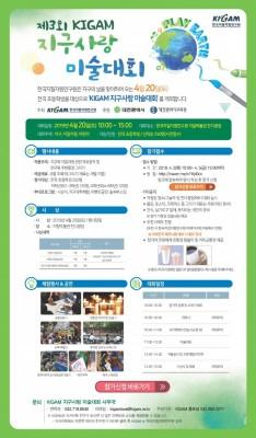 [과학게시판] KIGAM 지구사랑 미술대회 개최