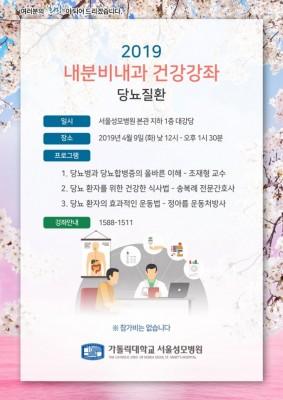 [의학게시판] 9일, 서울성모병원 당뇨병 공개강좌 外