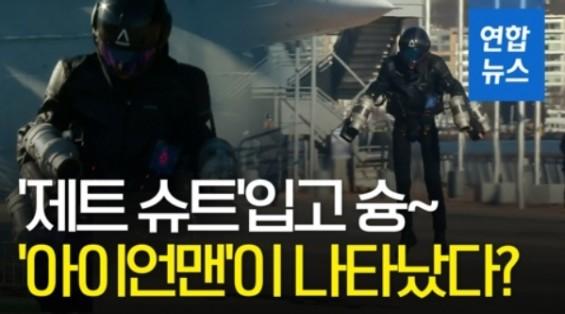 현실이 된 영화 '아이언맨'…3D 제트 슈트 입고 '슝'