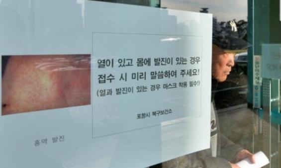 경기 안양, 대전에서 홍역 집단 발병...보건당국 관리중