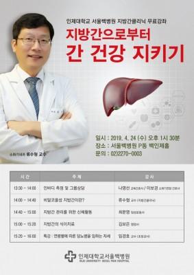 [의학게시판] 서울백병원, 지방간클리닉 무료건강강좌 外