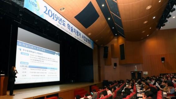 [과학게시판] 한국연구재단, 2019년 학술지평가 전략 및 변경사항 설명회 개최 外