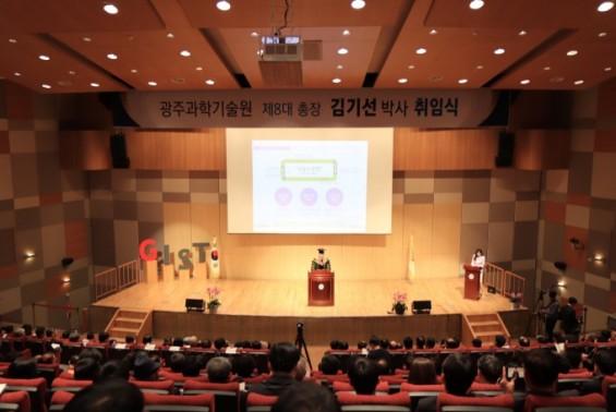 """김기선 GIST총장 """"지역·세계와 함께하는 캠퍼스 만들겠다"""""""