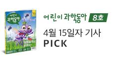편집장이 추천하는 Best 6(어과동)8호