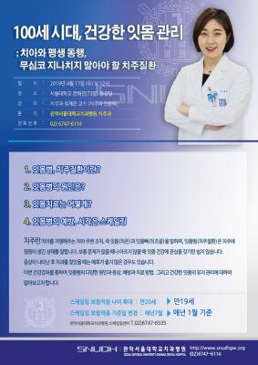 [의학게시판]  관악서울대치과병원, '100세 시대, 건강한 잇몸 관리' 무료 강좌 外