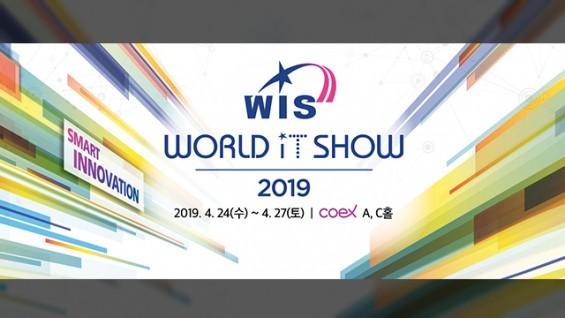 5G부터 자율주행차까지 한자리에…24일 '월드 IT쇼 2019' 개막